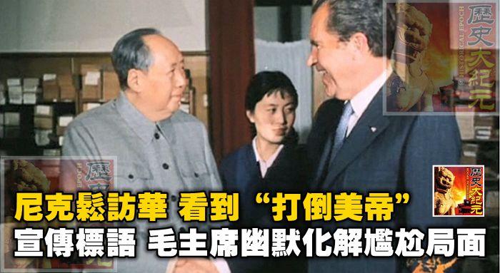 """尼克松訪華,看到""""打倒美帝""""宣傳標語,毛主席幽默化解尷尬局面"""