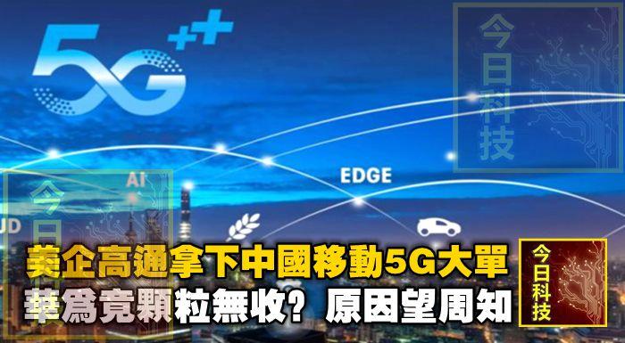 美企高通拿下中國移動5G大單,華為竟顆粒無收?原因望周知