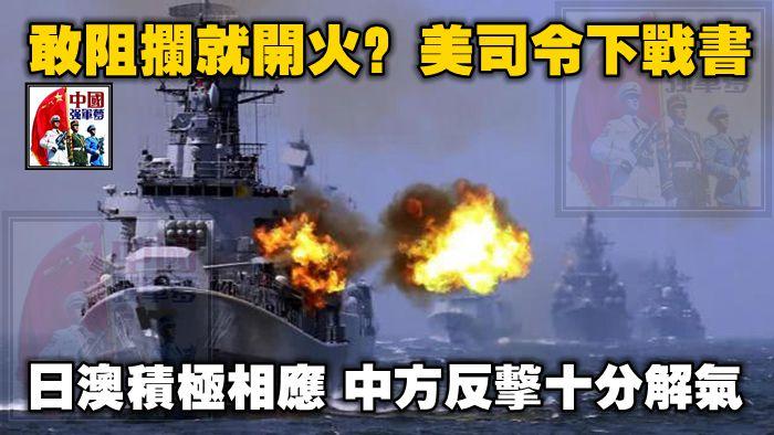 敢阻攔就開火?美司令下戰書,日澳積極相應,中方反擊十分解氣