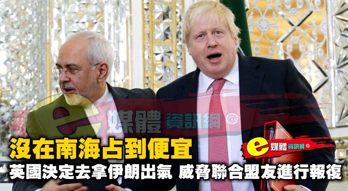 沒在南海占到便宜,英國決定去拿伊朗出氣,威脅聯合盟友進行報復