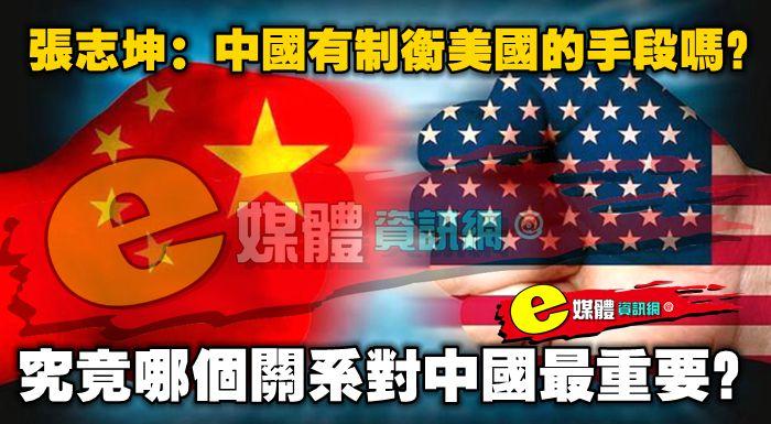 張志坤:中國有制衡美國的手段嗎?究竟哪個關系對中國最重要?