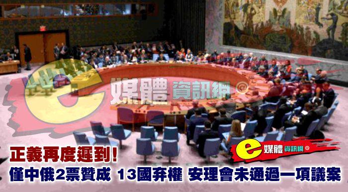 正義再度遲到!僅中俄2票讚成,13國棄權,安理會未通過一項議案