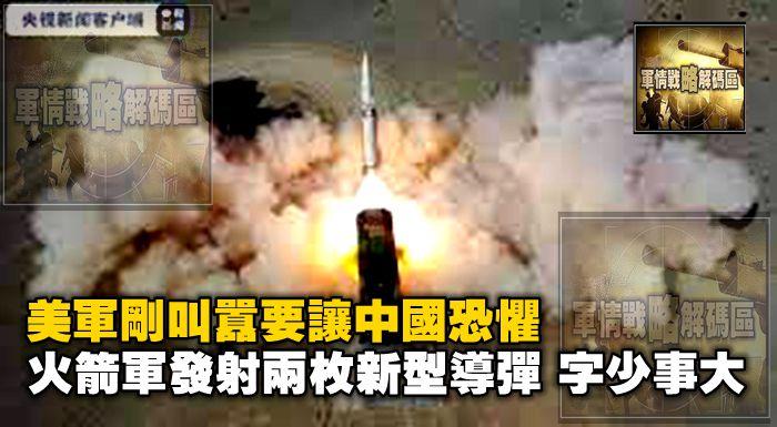 美軍剛叫囂要讓中國恐懼,火箭軍發射兩枚新型導彈,字少事大