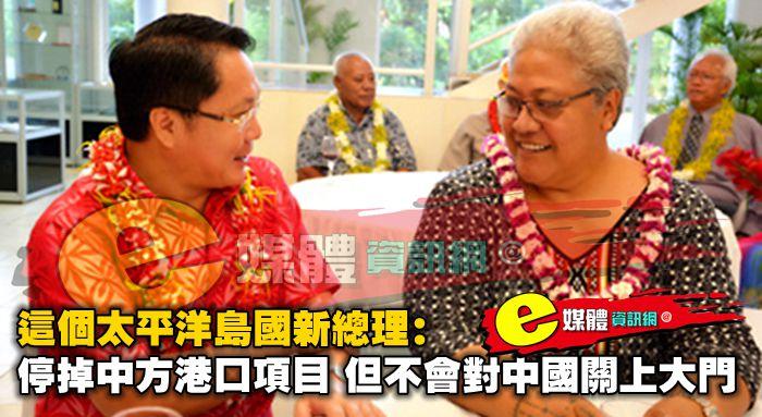 這個太平洋島國新總理:停掉中方港口項目,但不會對中國關上大門