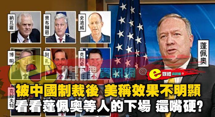 被中國制裁後,美稱效果不明顯,看看蓬佩奧等人的下場,還嘴硬?