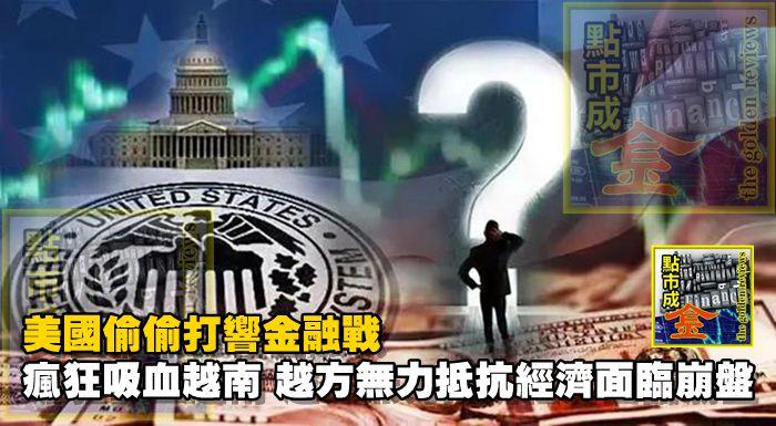 美國偷偷打響金融戰,瘋狂吸血越南,越方無力抵抗經濟面臨崩盤