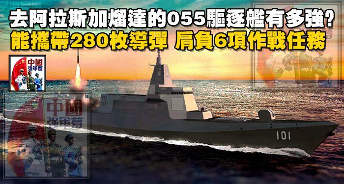 去阿拉斯加溜達的055驅逐艦有多強?能攜帶280枚導彈,肩負6項作戰任務