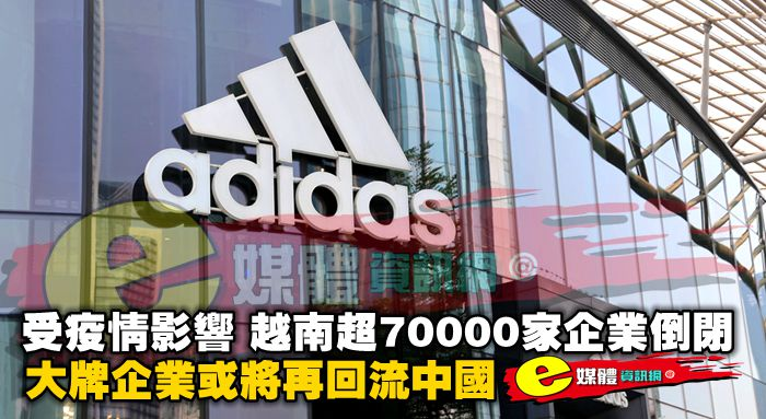受疫情影響,越南超70000家企業倒閉,大牌企業或將再回流中國