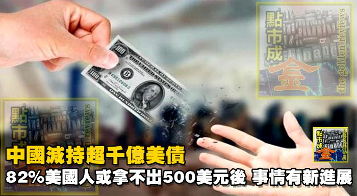 中國減持超千億美債,82%美國人或拿不出500美元後,事情有新進展