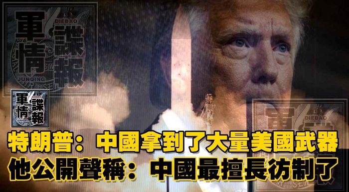 特朗普:中國拿到了大量美國武器!他公開聲稱:中國最擅長仿制了