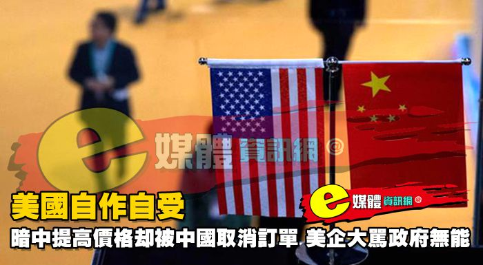 美國自作自受,暗中提高價格卻被中國取消訂單,美企大罵政府無能