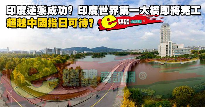 印度逆襲成功?印度世界第一大橋即將完工,超越中國指日可待?