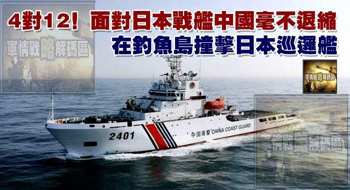 4對12!面對日本戰艦中國毫不退縮,在釣魚島撞擊日本巡邏艦