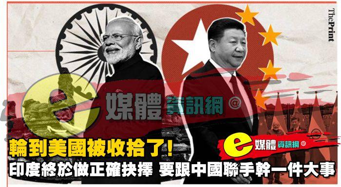 輪到美國被收拾了!印度終於做正確抉擇,要跟中國聯手幹一件大事