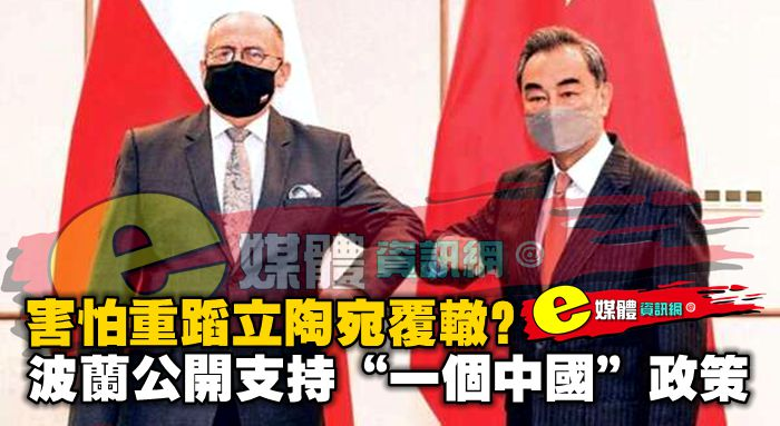 """害怕重蹈立陶宛覆轍?波蘭公開支持""""一個中國""""政策"""