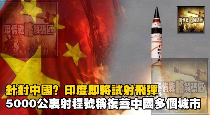針對中國?印度即將試射飛彈,5000公里射程號稱覆蓋中國多個城市