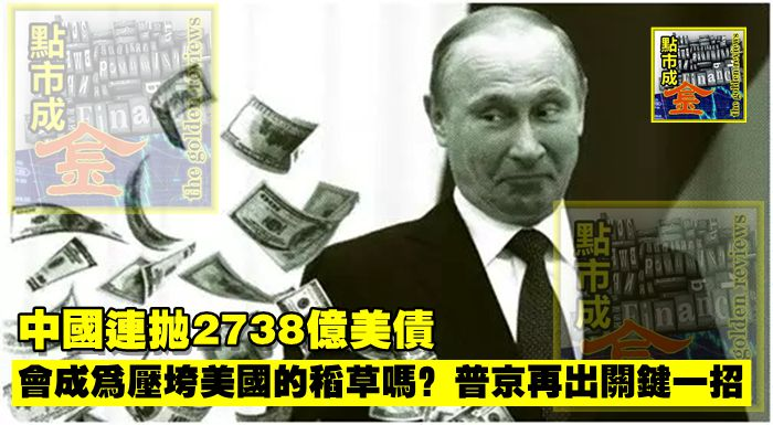 中國連拋2738億美債,會成為壓垮美國的稻草嗎?普京再出關鍵一招