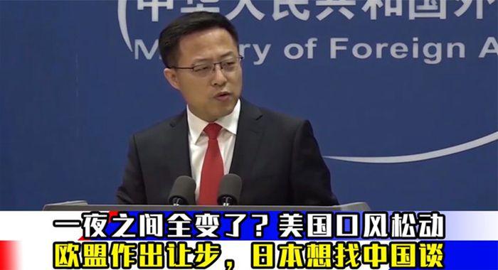 一夜之間全變了?美國口風松動,歐盟做出讓步,日本想找中國談