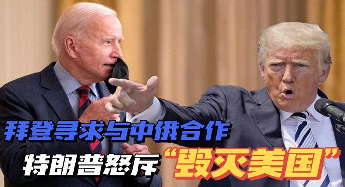 """拜登尋求與中俄合作,被特朗普扣上""""毀滅美國""""的大帽子"""