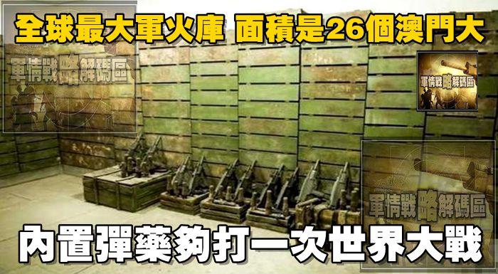 全球最大軍火庫,面積是26個澳門大,內置彈藥夠打一次世界大戰