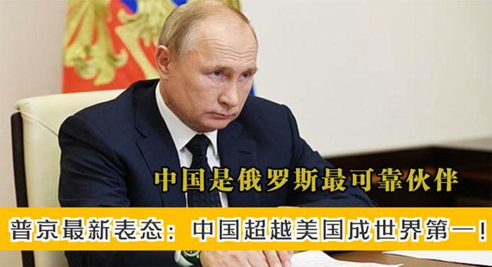 中國超越美國成世界第一!普京最新表態:中國是俄羅斯最可靠夥伴