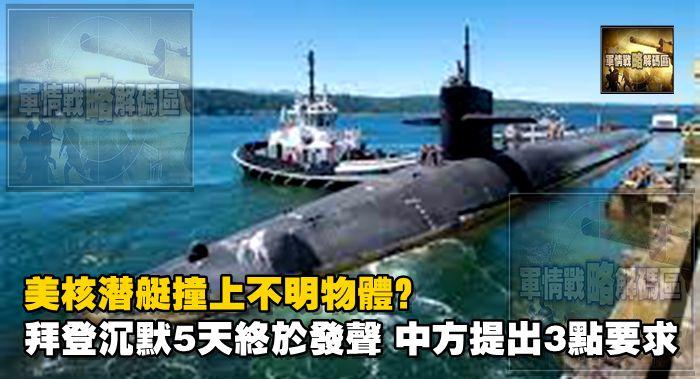 美核潛艇撞上不明物體?拜登沉默5天終於發聲,中方提出3點要求