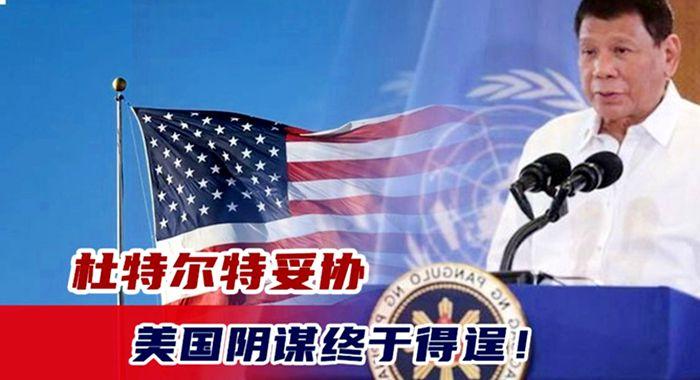 要變天了?杜特爾特妥協,美國陰謀終於得逞!中方需要提高警惕