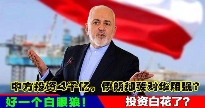 好一個白眼狼!中方投資4千億,伊朗卻要對華用強,投資白花了?