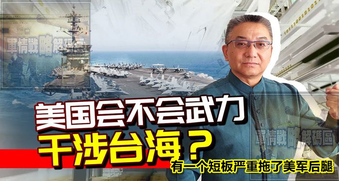 精準分析為啥美國不會武力干涉台海!有一個短板嚴重拖了美軍後腿