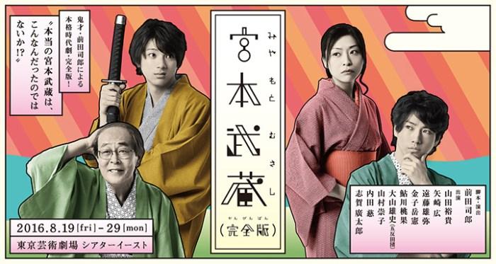 20160418-miyamotomusashi