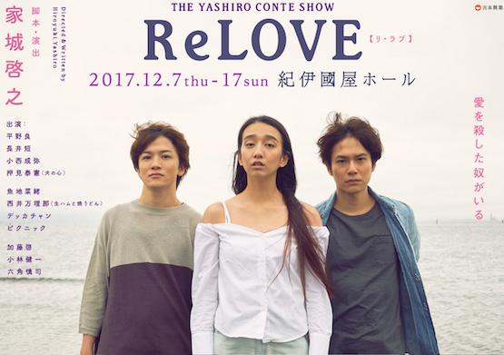 【口コミ・ネタバレ】舞台 『ReLOVE』の感想・評判評価