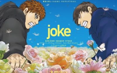 【みんなの口コミ】劇団スカッシュ 舞台『joke』の感想評判評価