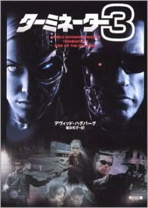 ターミネーター3/TERMINATOR 3:RISE OF THE MACHINES