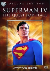 スーパーマンIV/最強の敵/SUPERMAN 4 : THE QUEST FOR PEACE