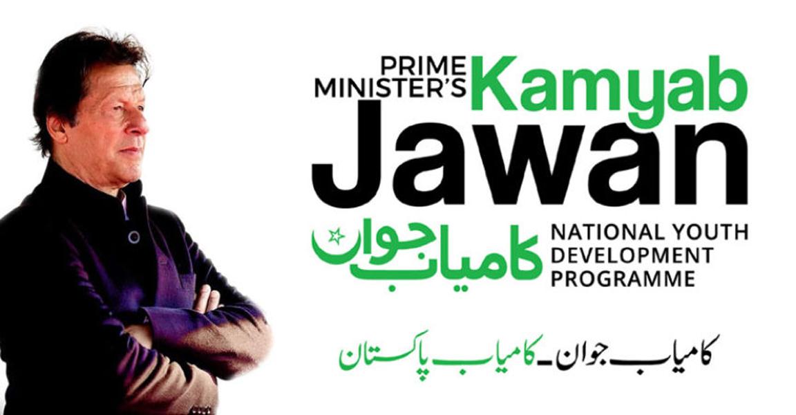 Imran Khan Kamyab Jawan Program