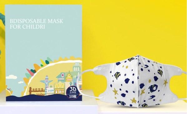 3D Kids Face Mask 6648-09