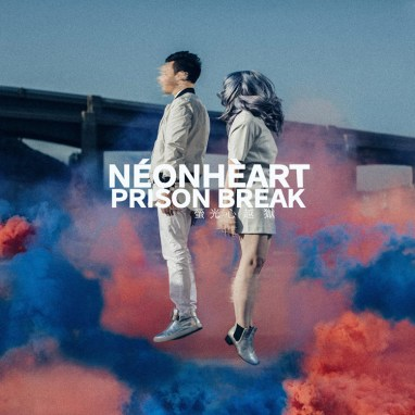 NÉONHÈART | Prison Break