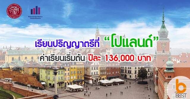เรียนปริญญาตรีที่โปแลนด์ ค่าเรียนเริ่มต้น ปีละ 136,000 บาท