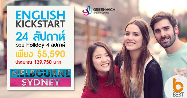 โปรโมชั่นเรียนภาษา 6 เดือน กับ Greenwich English College เพียง $5,590