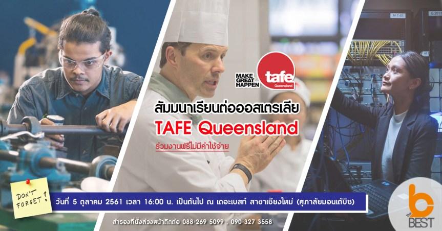 เชิญร่วมงานสัมมนาเรียนต่อออสเตรเลียกับสถาบัน TAFE Queensland วันที่ 5 ตุลาคม 2561 เวลา 16:00 – 18:00 น.