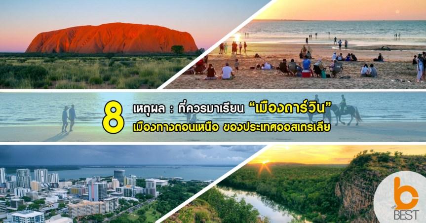 8 เหตุผล ที่ควรมาเรียนที่ เมืองดาร์วิน เมืองหลวงรัฐ Northern Territory ทางตอนเหนือประเทศออสเตรเลีย