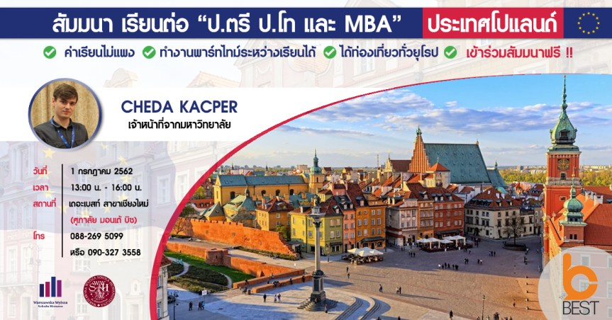 สัมมนา | เรียนต่อ ป.ตรี ป.โท และ MBA ประเทศโปแลนด์ ร่วมงานฟรี