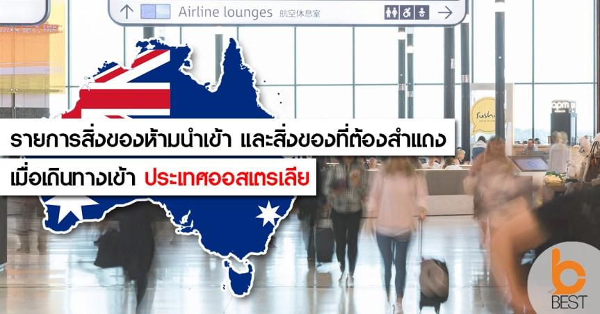 รายการสิ่งของห้ามนำเข้า และสิ่งของที่ต้องสำแดง ประเทศออสเตรเลีย