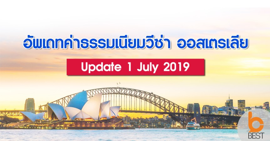 อัพเดท ค่าธรรมเนียมวีซ่าประเทศออสเตรเลีย วันที่ 1 กรกฎาคม 2562