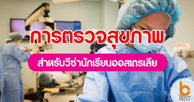 การตรวจสุขภาพสำหรับวีซ่านักเรียนออสเตรเลีย Australia Health Check