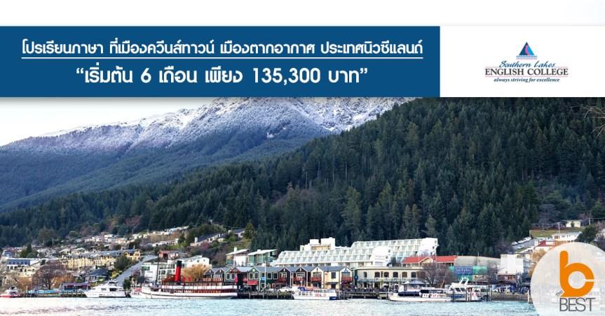 โปรเรียนภาษา ที่เมืองควีนส์ทาวน์ เมืองตากอากาศ ประเทศนิวซีแลนด์ เริ่มต้น 6 เดือน เพียง 135,300 บาท