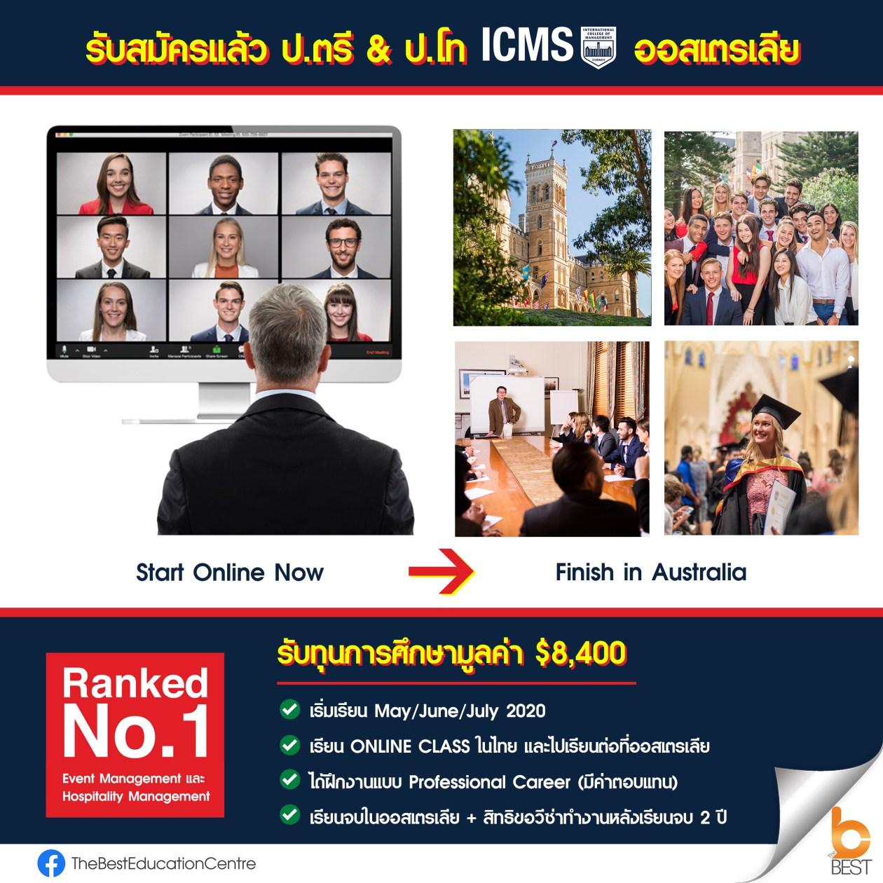 ทุน ICMS Online.jpg