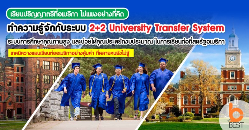 2+2 University transfer system