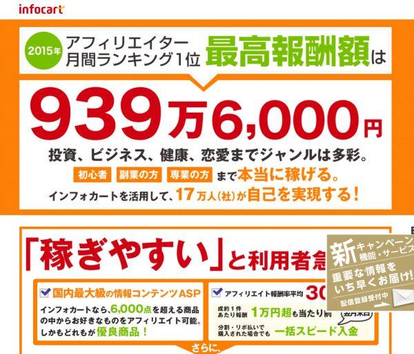 infocart01