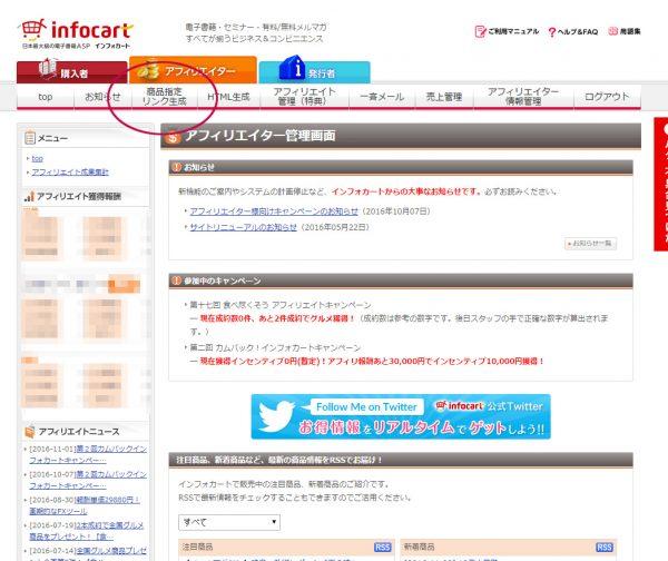 infocart04